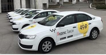 Набор водителей в Яндекс такси с личным авто