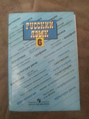 книги 6 класс в Кыргызстан: Книга Русский язык, 6 класс