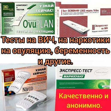 Другие медицинские товары - Кыргызстан: Тесты на наркотики, на ВИЧ (СПИД), на алкоголь, на овуляцию и другое