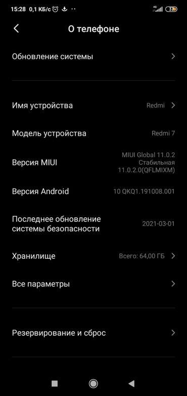 30 объявлений: Xiaomi Redmi 7   64 ГБ   Черный