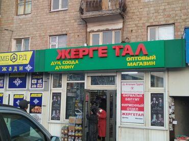 Реклама, печать - Кыргызстан: Изготовление рекламных конструкций | Лайтбоксы, Крышные установки