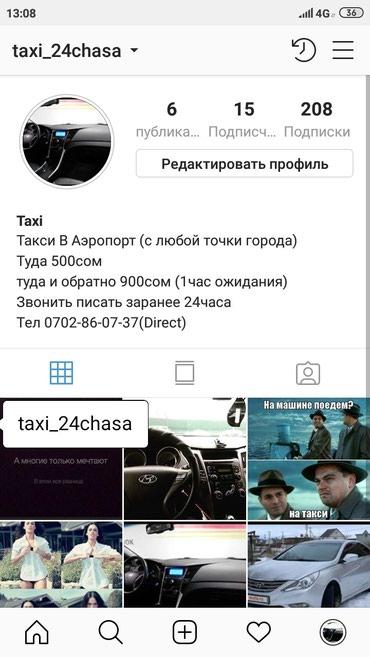 Taxi в Аэропорт( с любой точки города) в Бишкек