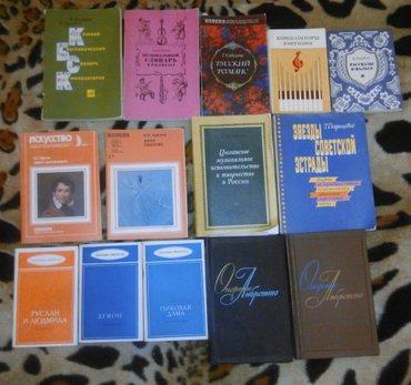 Продаю музыкальную литературу для тех, кто учится в музыкальных в Бишкек