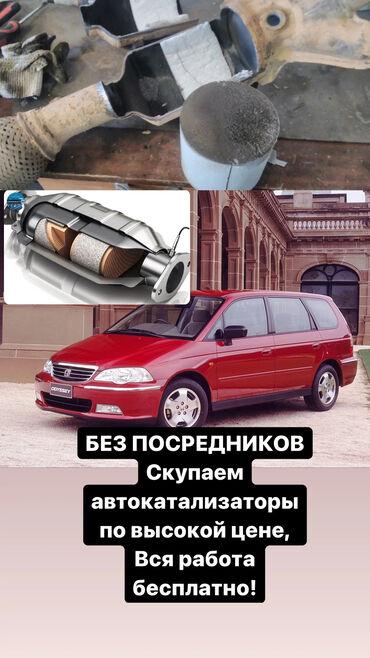 Скупка катализаторов автокатализаторов кымбат баада сатып алабыз без п