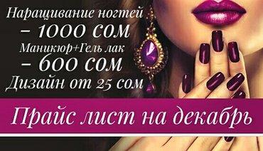 Наращивание ногтей-1000 сом! Маникюр+Гель лак-600 сом! Предновогодняя  в Бишкек
