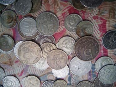 Спорт и хобби - Садовое (ГЭС-3): Продаю советские монеты и вмести с ними 4 коликцеонных долора можно