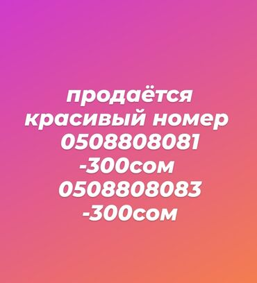 карты памяти team для gopro в Кыргызстан: Продаётся красивые номеры пишите тут звонки не смогу ответить