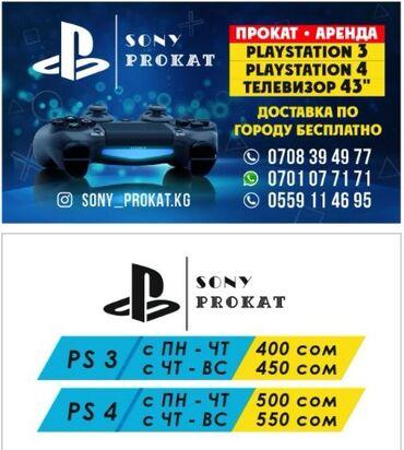 Прокат сони PlayStation 3,4 Телевизор 43 дюйма Все новое Есть все игры