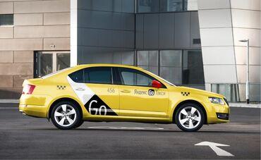 Брендинг ЦЕНТР ( ОКЛЕЙКА АВТО, ЯНДЕКС GO)Яндекс ТаксиУслуги брендинга
