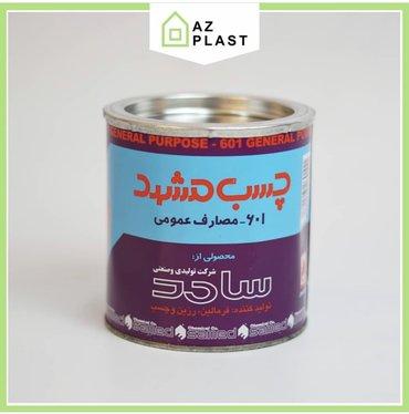 Клей 601!!! Оптовые цены.  Производство Иран