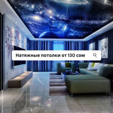 Строительство и ремонт - Бишкек: Натяжные потолки   Глянцевые, Матовые, 3D потолки   Монтаж, Гарантия, Демонтаж