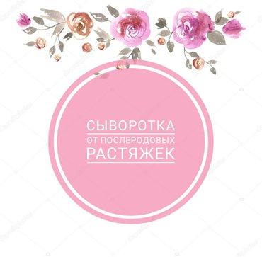 🤰Сыворотка против послеродовых растяжек и ожирения 💙РАБОТАЕТ, ПРОВЕР in Бишкек
