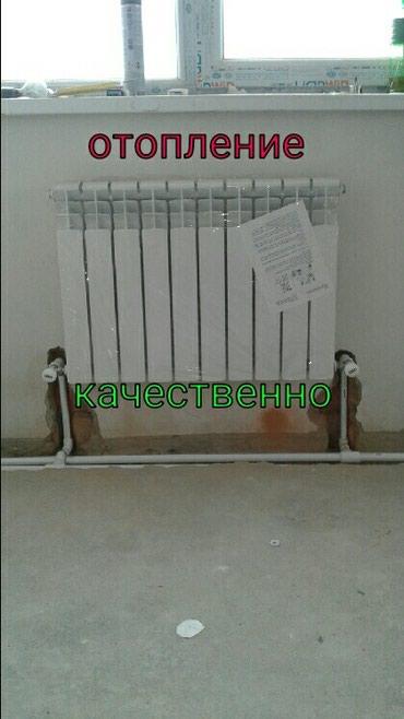 Отопление качественно/недорого в Бишкек