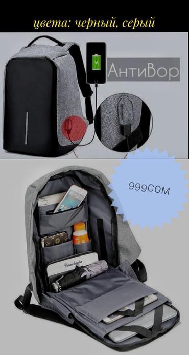 Продаю рюкзаки и барсетки Антивор в Бишкек