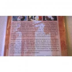DVD ( 1 ) Η χρυσή κούπα   Σε άριστη κατάσταση σε Αθήνα - εικόνες 3