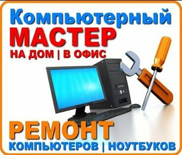 купить бу компьютер в бишкеке в Кыргызстан: Ремонт | Ноутбуки, компьютеры | С гарантией, С выездом на дом, Бесплатная диагностика