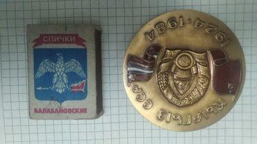 51 объявлений: Монетки ССР-СССР