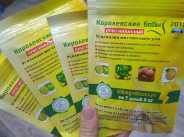 Средства для похудения в Бишкек