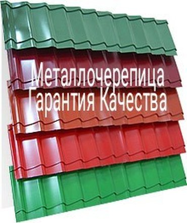 декор бишкек цены в Кыргызстан: Металлочерепица Кыргызстан Гарантия Качества! Доступные цены