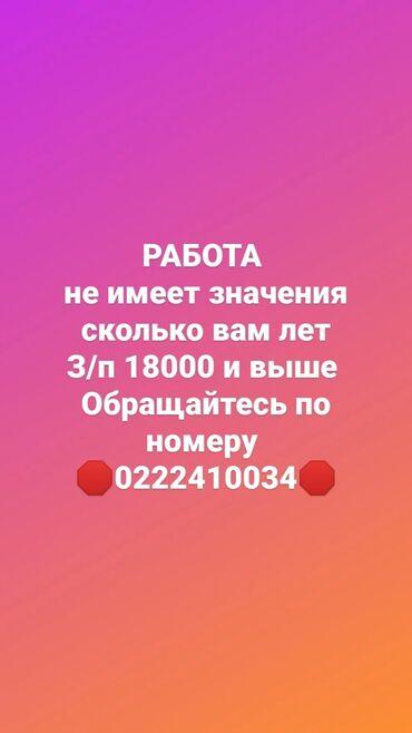 сколько стоит тэн на водонагреватель аристон в Кыргызстан: Работа не имеет значение сколько вам летграфик работы от 10:00 до
