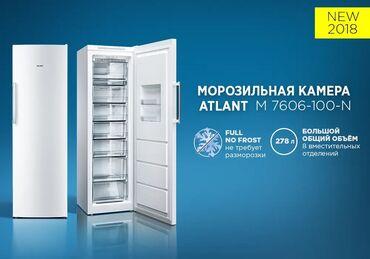 морозильники в бишкеке in Кыргызстан   МОРОЗИЛЬНИКИ: Морозильник ATLANT М--NСтоячий морозильник со склада БЕСПЛАТНАЯ