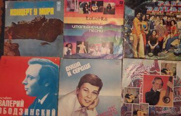 виниловые пластинки в Кыргызстан: Пластинки на 33 оборота в хорошем состоянии недорого