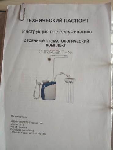 Оборудование для бизнеса в Базар-Коргон: Продается 3 стоматологическая установка цена договорная