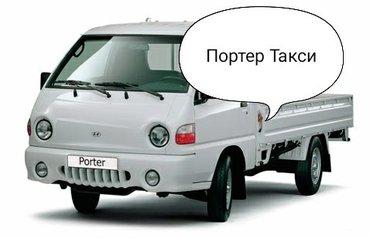Портер Такси по г.Бишкек. час работы 450 сом . в Бишкек