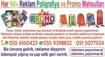 hər növ reklam poliqrafiya və promo xidmətləri в Баку