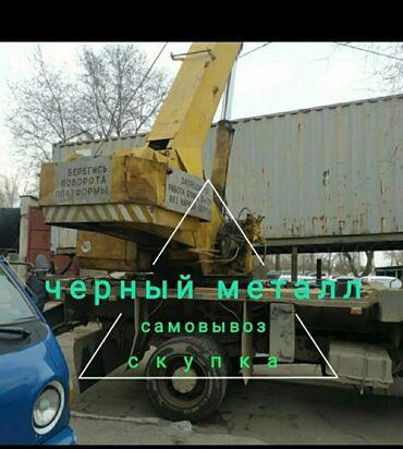 Услуги - Чон-Таш: Черный металл Самовывоз чермет скупка металлолом самовывозЧёрный