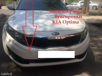 Продаю заглушку буксировки kia optima. в Душанбе