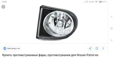 диски колесные стальные r15 ниссан патрол в Кыргызстан: Противотуманки: nissan patrol y-61. производство тайвань(depo)