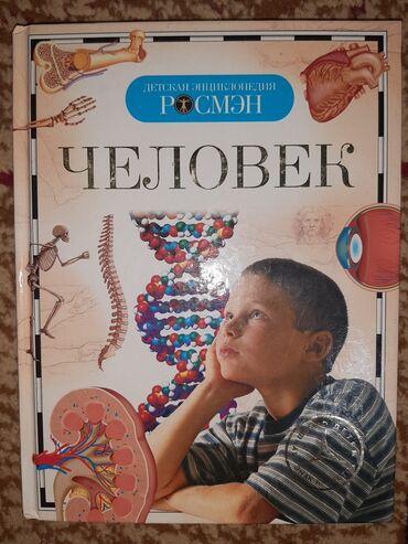 Спорт и хобби - Кок-Ой: Детская энциклопедия о строении человека. Книга в отличном состоянии