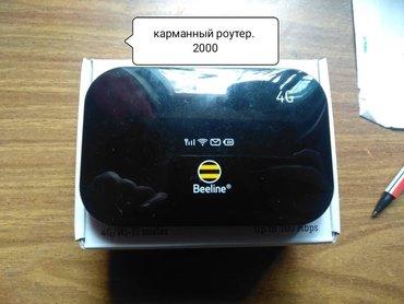 роутер в Кыргызстан: В г.Каракол продается карманный роутер