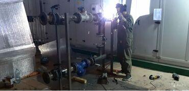 сантехники мастеров свою в Кыргызстан: Ассалому алайкум ! Хаммага Услуги сварщика по приемлемым ценам, и