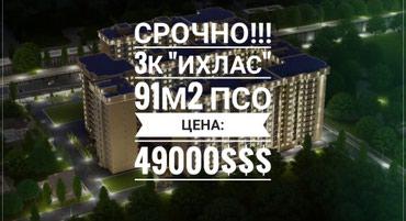 Срочно продаю 3к квартиру в Бишкек