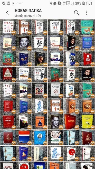 secom книги скачать в Кыргызстан: Книги, журналы, CD, DVD