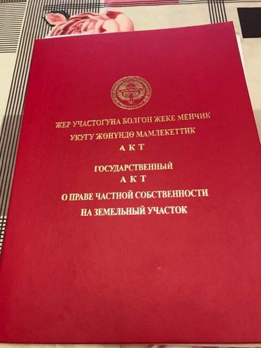 Срочно Продаю!Участок в Бишкек