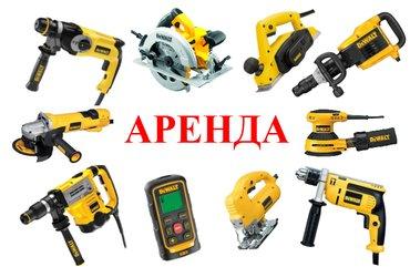 Аренда строительного оборудования и в Бишкек