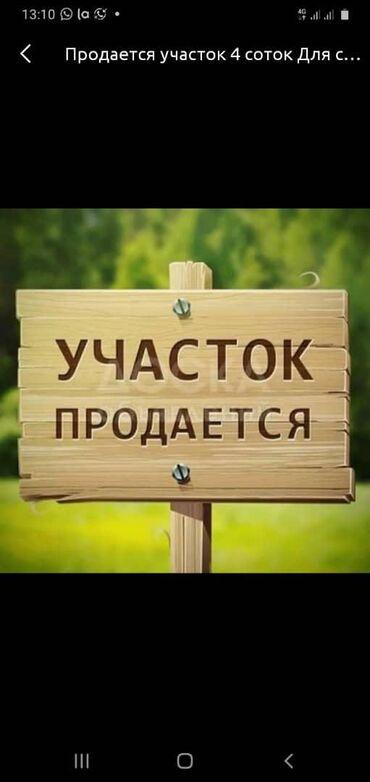 продаю участок in Кыргызстан   ПРОДАЖА УЧАСТКОВ: 4 соток, Для строительства, Хозяин
