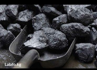 Уголь с доставкой на дом крупный, сорт в Бишкек