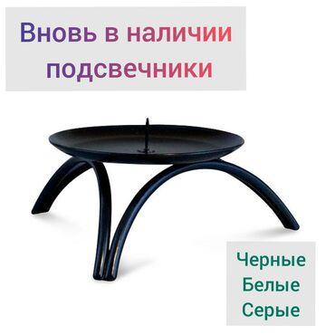 парафин для свечей купить бишкек в Кыргызстан: Подсвечники играют очень важную роль в процессе горения свечи.  Во п