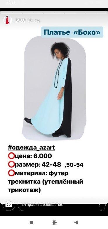 платье в стиле бохо большого размера в Кыргызстан: Продаю два тёплых платья в стиле Бохо российского бренда Azart