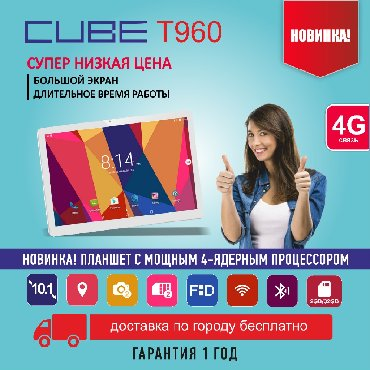 """монитор планшет в Кыргызстан: Новинка!!!! Планшет Т960 диагональ 10""""1 всего за 6950с.Модель планшета"""