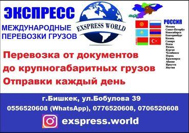 """""""Exspress World""""  ЭКСПРЕСС  Международные перевозки грузов     Перевоз"""