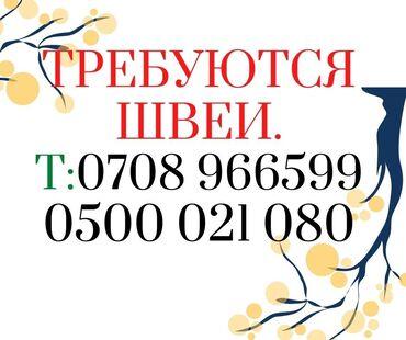 Швеи - Бишкек: Требуется швеи швеи швеи оплата самая высокая в городе ж/м кок жар ул
