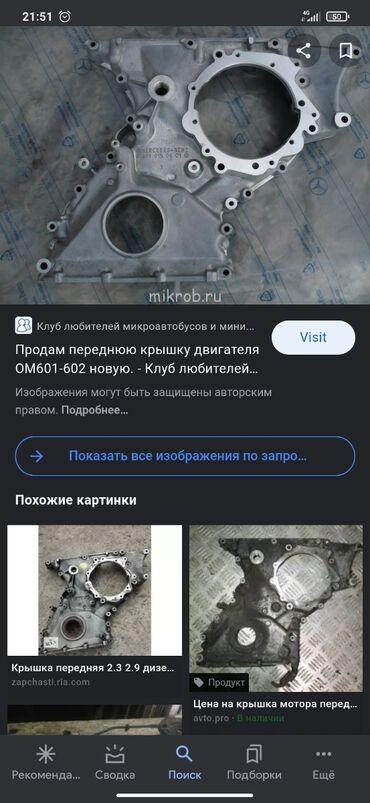 купить сенсорный диспенсер для жидкого мыла в Кыргызстан: Мерседес лобовина м-605-606 дизель