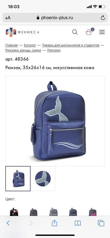 с искусственным в Кыргызстан: Рюкзак, 35х26х16 см, искусственная кожаФеникс +Производство Цена 1870