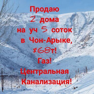 только верх в Кыргызстан: Продам Дом 50 кв. м, 3 комнаты