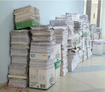 Купить бумагу а4 - Кыргызстан: Куплю макулатуру дорого!Самовывоз! Газету глянцевые журналы,книги